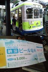 納涼ビール電車