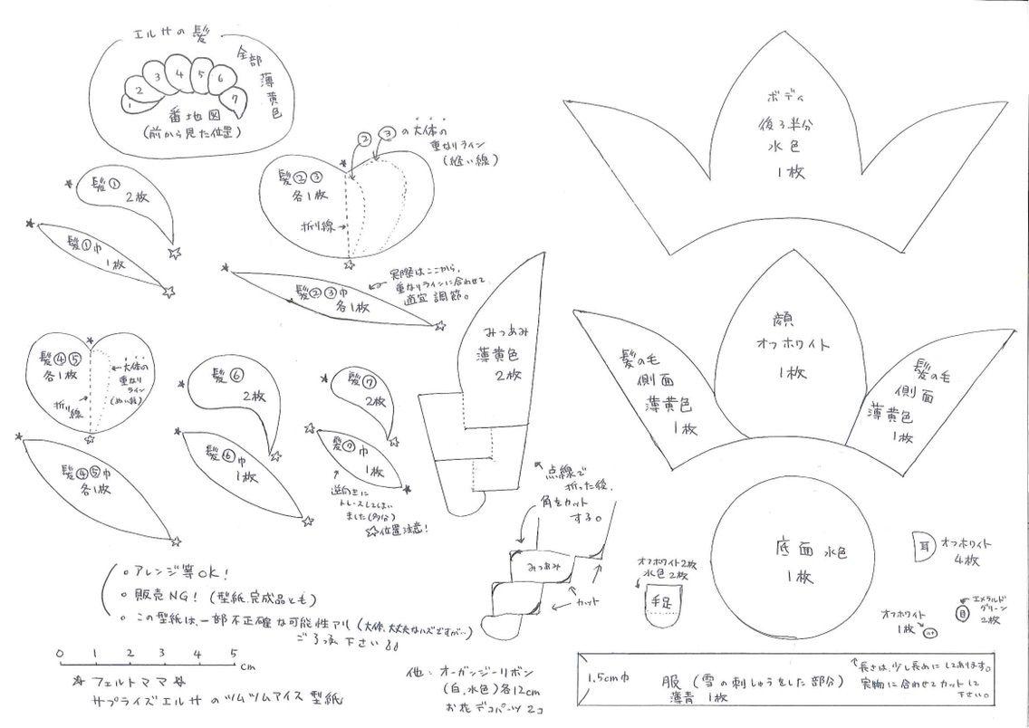 できた!サプライズエルサの型紙、公開です(^^)  ☆フェルトママ☆