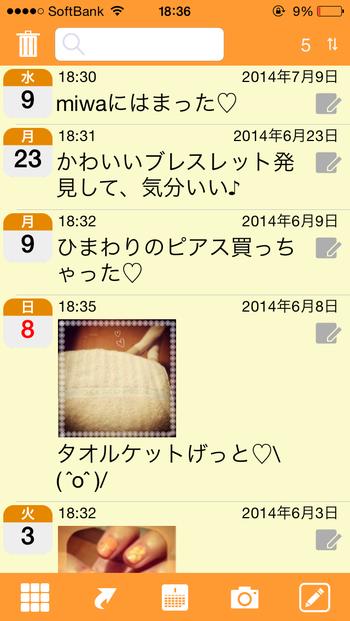 写真 2014-07-09 18 36 19