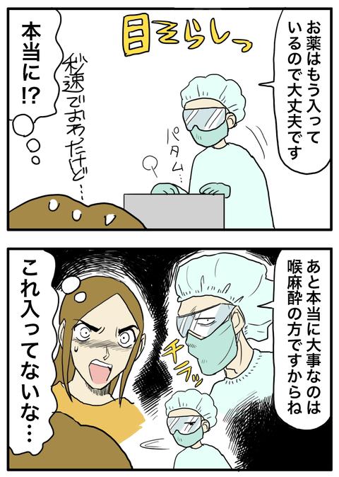 胃カメラ10