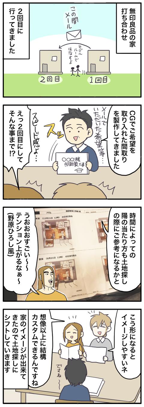 001-muji