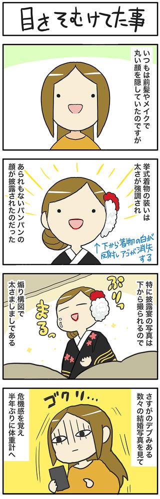 4コマ更新_0226