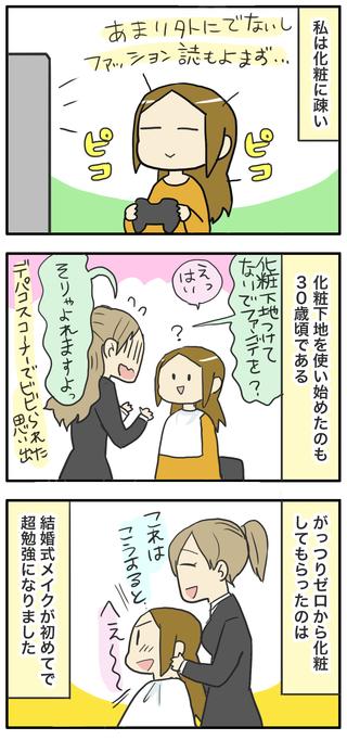 4コマ更新v_022-2-2