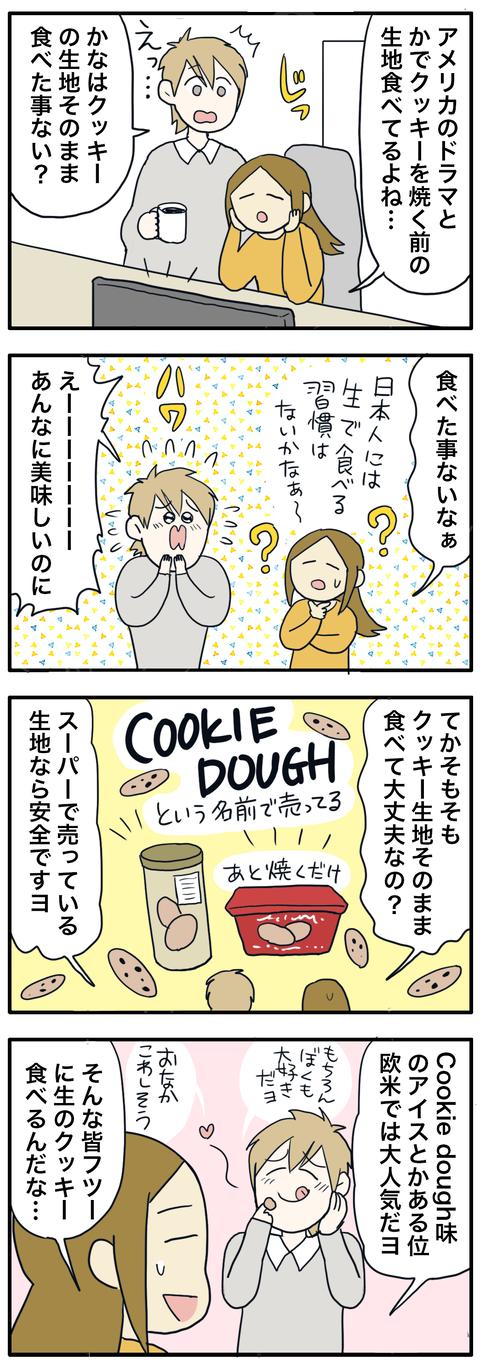クッキードウ