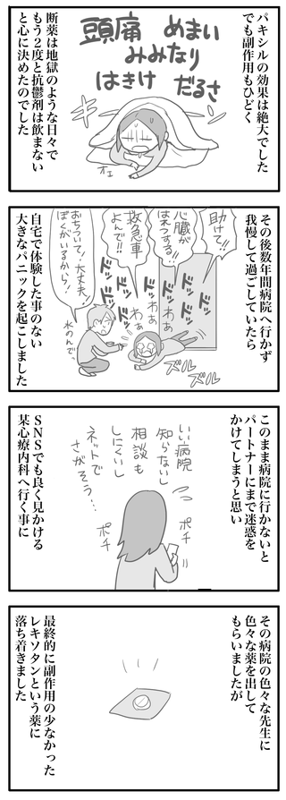 広場恐怖症2