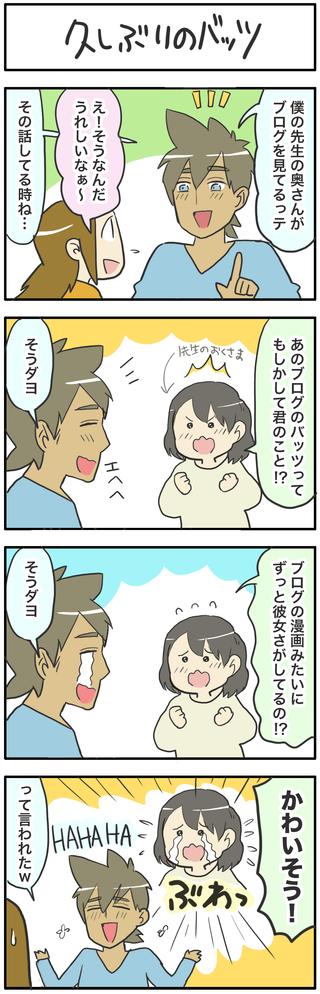 4コマ更新_022-2-3-2