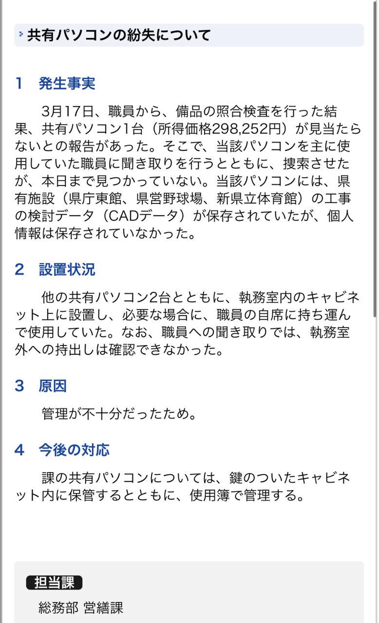 ゲーム 香川 条例 県 規制