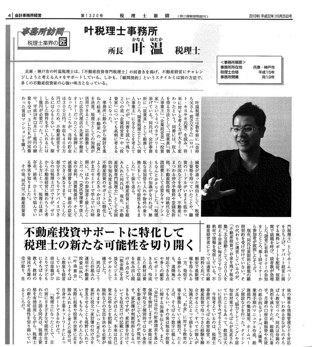 税理士新聞20101025