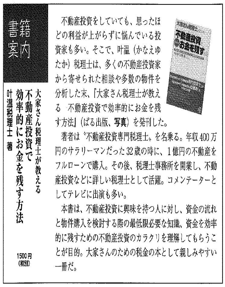 6納税通信掲載記事