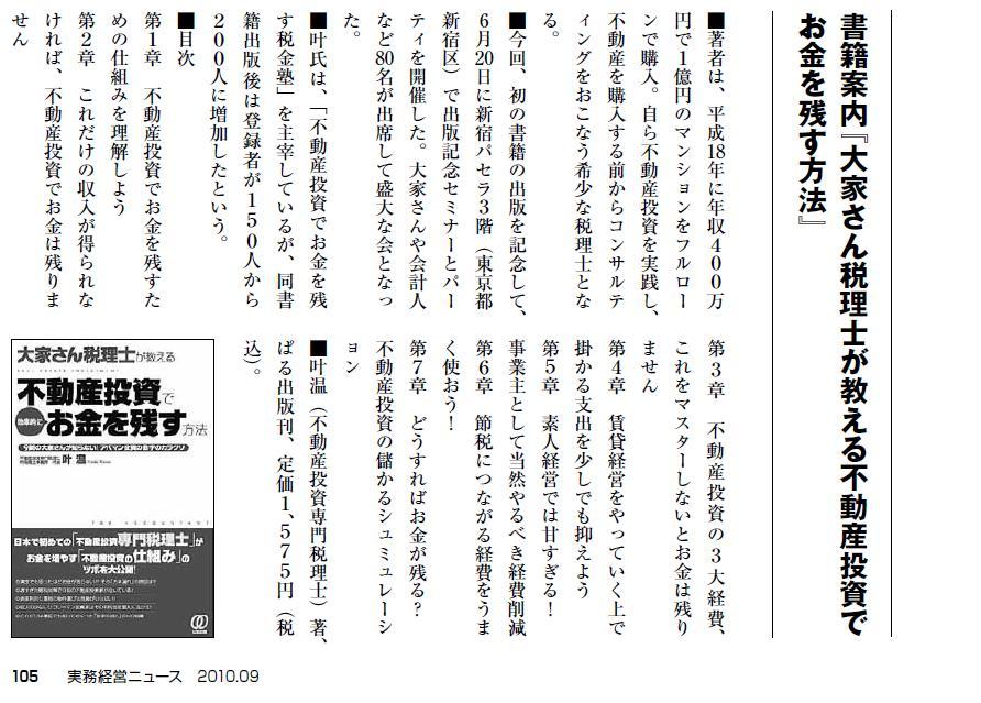 実務経営22-9月号記事