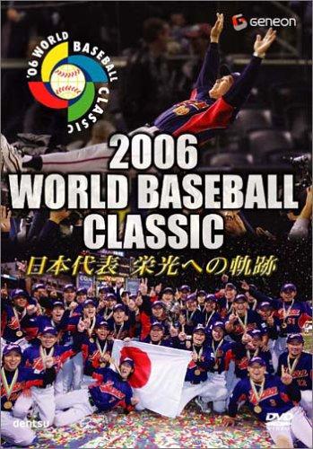 2006 WBC 日本代表 栄光への軌跡 : 神奈川高校野球ニュース