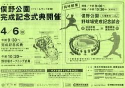 08春 俣野球場完成記念 Y校vs慶応