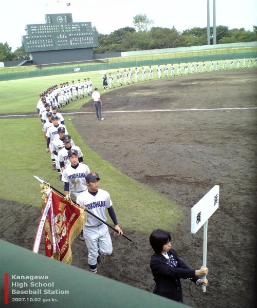 07秋 決勝 慶応vs横浜