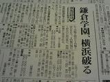 【名勝負】 00秋 3回戦 鎌学vs横浜