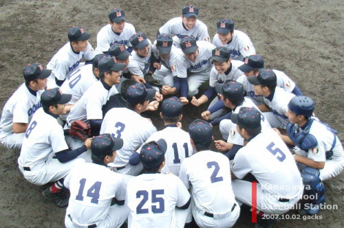 07秋 関東大会 横浜高校