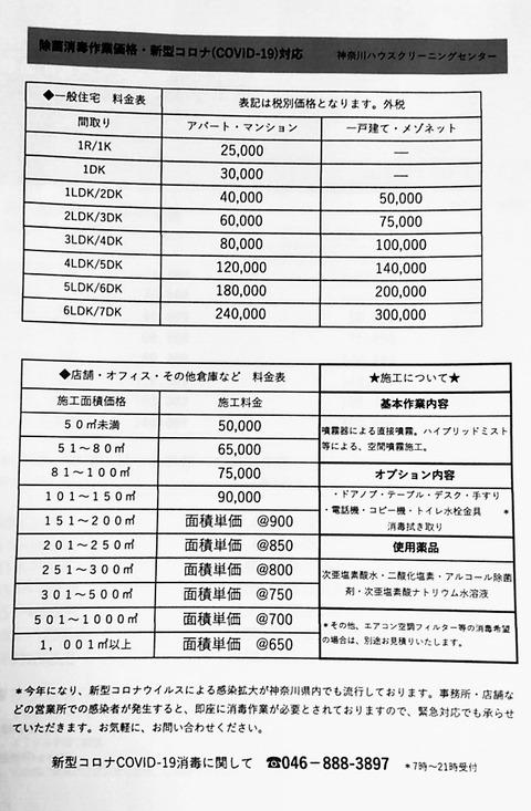 新型コロナウイルス消毒料金表