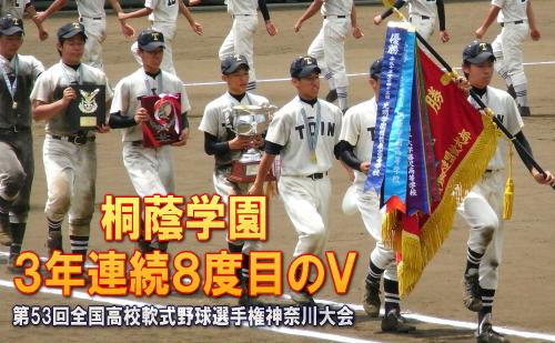 【高画質動画】 2008年夏 決勝 横浜隼人vs桐蔭学園