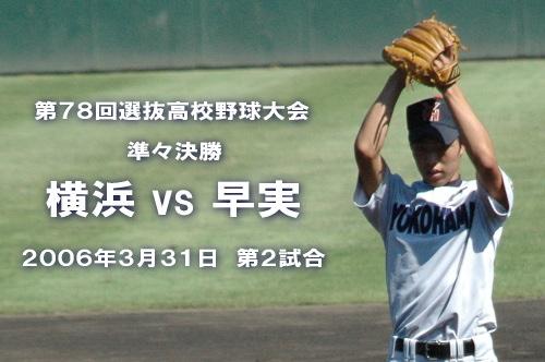 2006センバツ 横浜vs早稲田実業