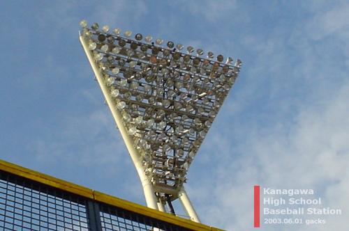 横浜スタジアム 照明灯