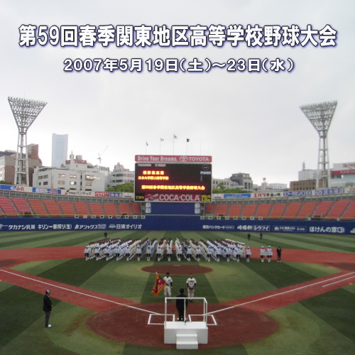 第59回春季関東地区高等学校野球大会