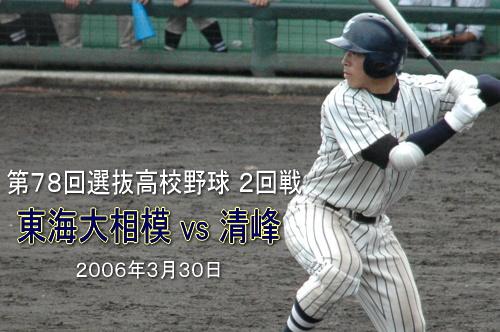 2006センバツ 東海大相模vs清峰