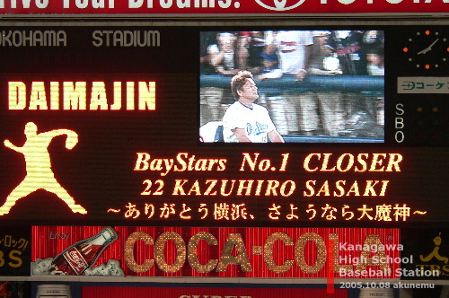 BayStars No.1 CLOSER 22 KAZUHIRO SASAKI