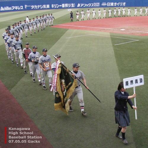 慶應義塾 47年ぶり3度目のV