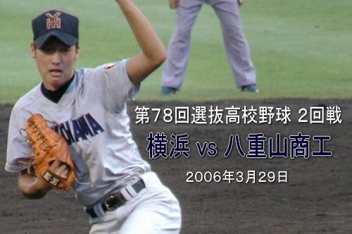 横浜高校・川角謙投手