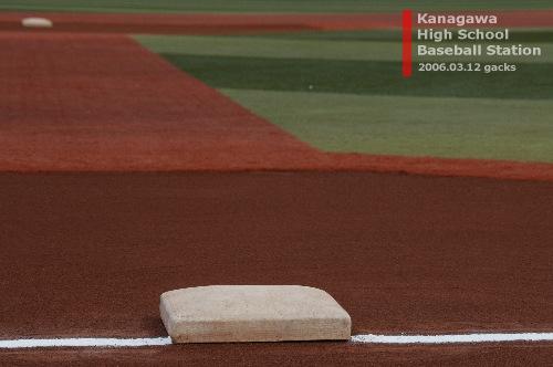 三塁ベース