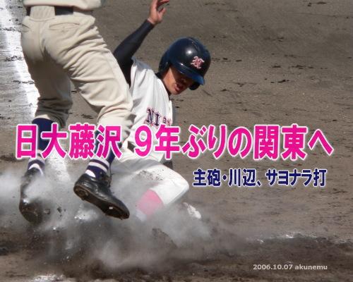 日大藤沢、9年ぶりの関東へ
