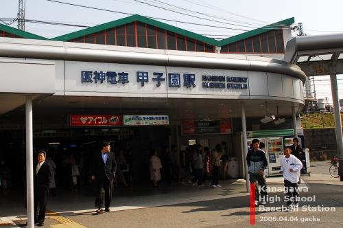 阪神電車 甲子園駅