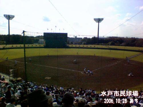 水戸市民球場