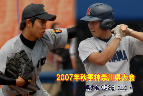 2007年秋季神奈川県大会