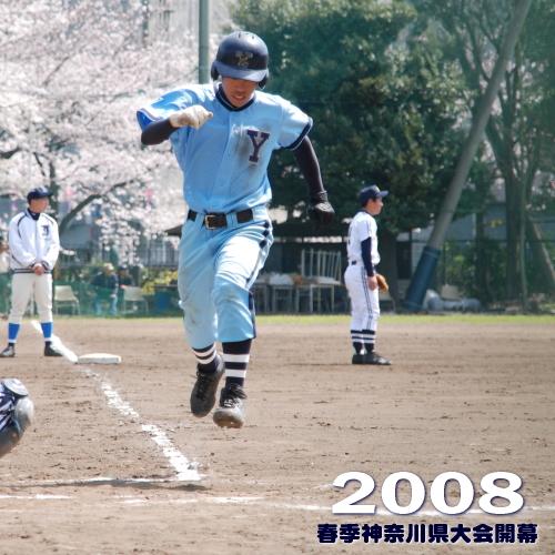 横浜商業vs横浜緑園総合