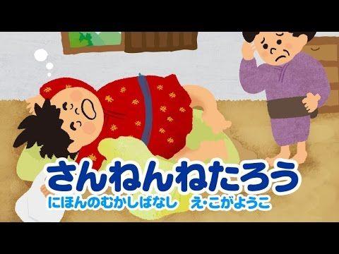 三年寝太郎3