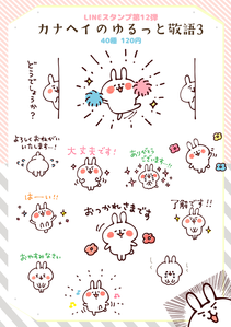 LINE_ゆるっと敬語3