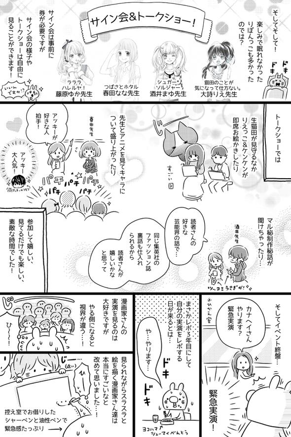 りぼフェス3