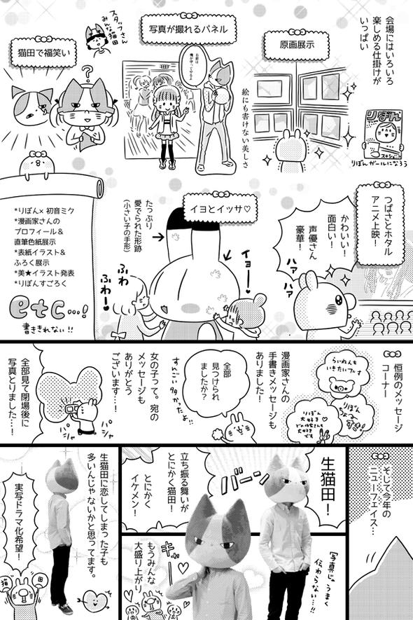 りぼフェス2