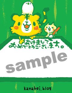 2010_kanahei_sample