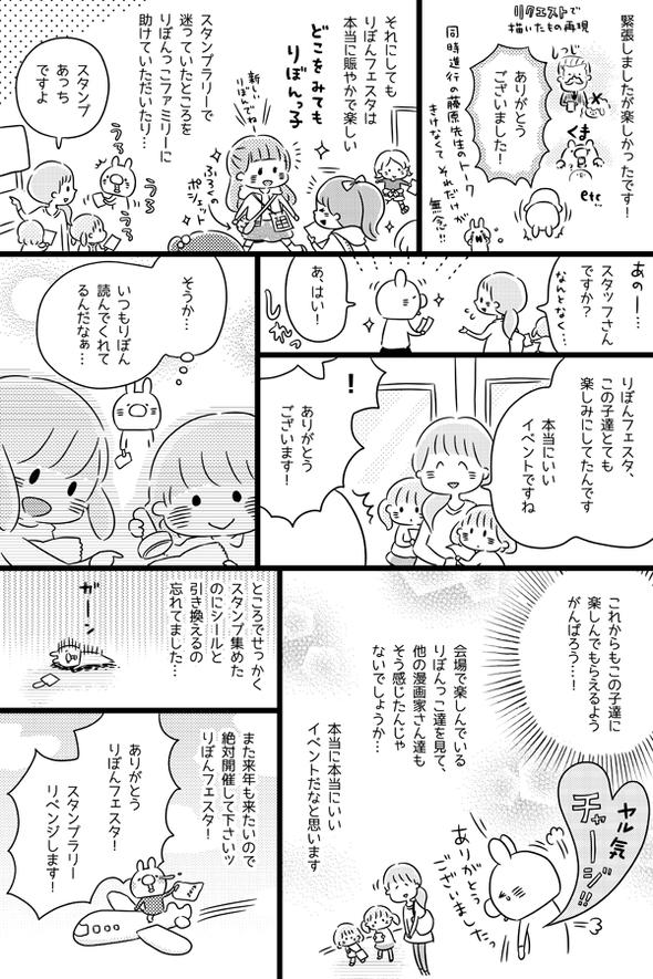 りぼフェス4