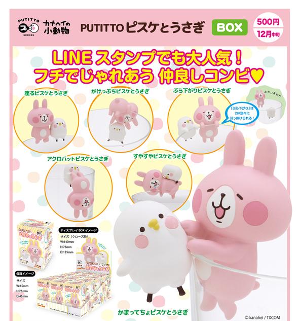 pisuke-usagi_catalog_1214
