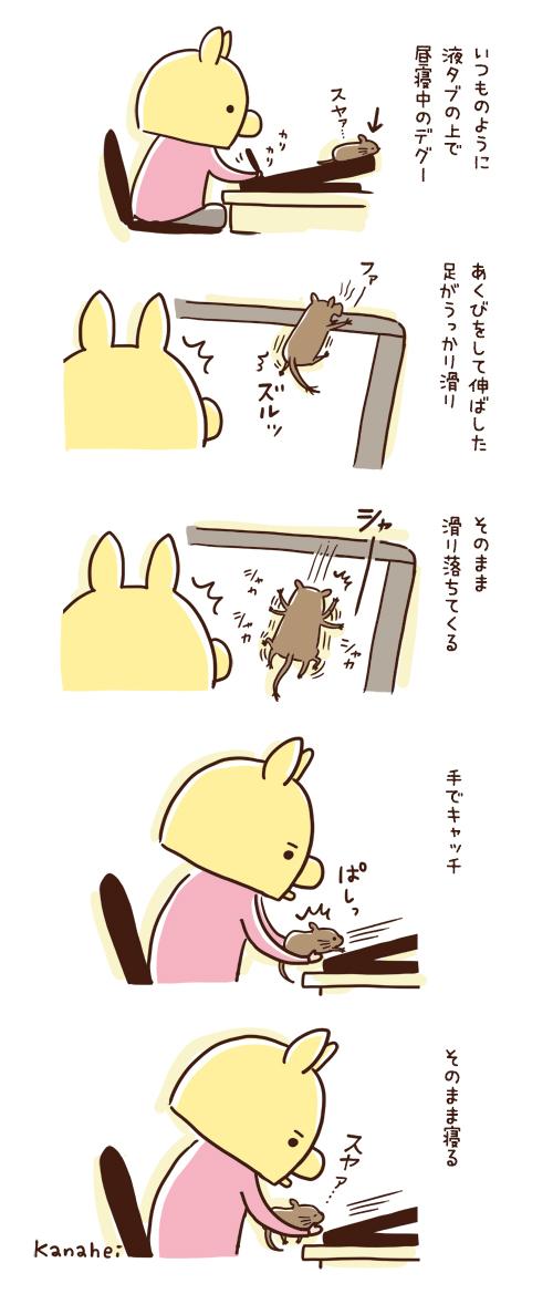 2013_9_21_kanahei