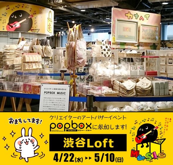 渋谷POPBOX2