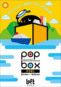 e_popbox_kobelogo