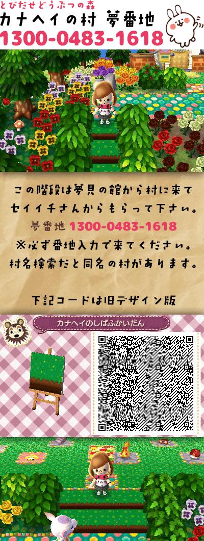森 マイ デザイン qr コード とび
