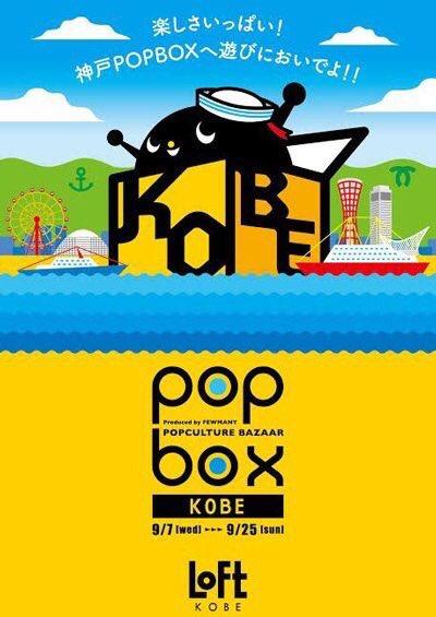 神戸POPBOX