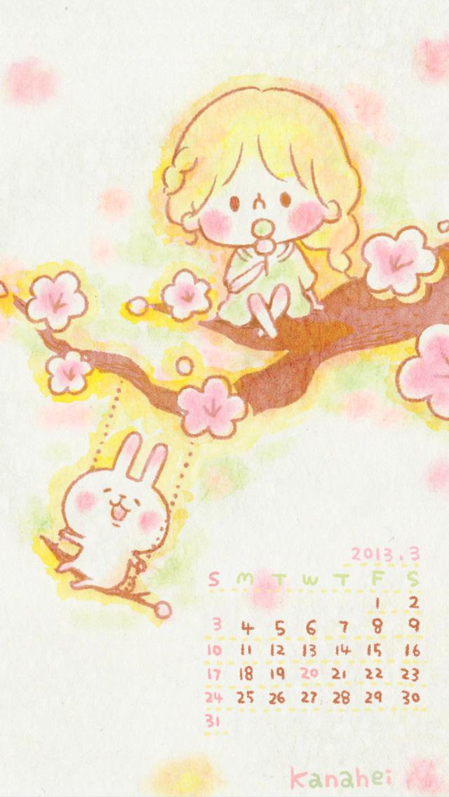 3月カレンダー カナヘイのブログ