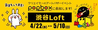 popbox_shibuya_b_640_198