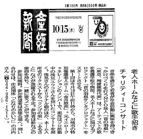 産経新聞記事(2009年10月15日)