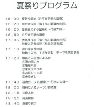 2019年夏祭りプログラム